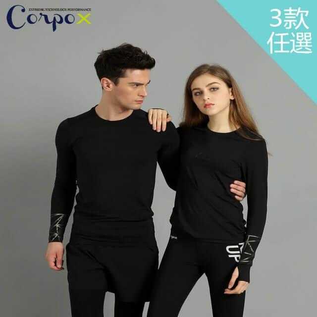 【Corpo X】高彈吸排運動長袖衫-3M反光/羽量(日夜運動輕鬆搞定)