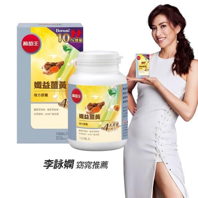 【葡萄王】增量版-孅益薑黃100粒*(95%高含量薑黃 代謝甩囤積)