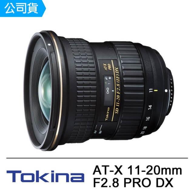 【Tokina】AT-X 11-20mm F2.8 PRO DX超廣角鏡頭(正成公司貨)