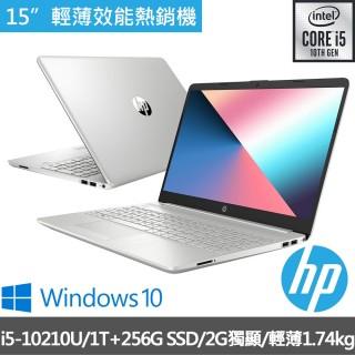 【HP 惠普】15吋i5雙碟獨顯輕薄筆電-星空銀(i5-10210U/4G/1T+256G SSD/2G獨顯/W10)