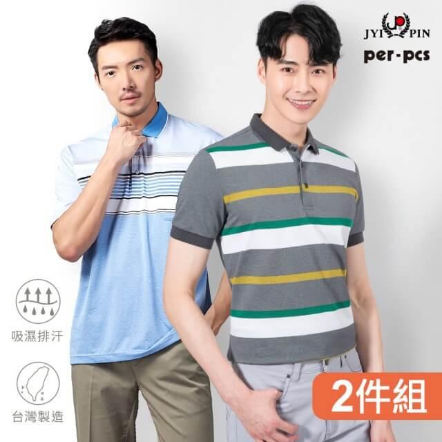 【JYI PIN 極品名店】x per-pcs 涼感機能POLO衫2件組(任選)