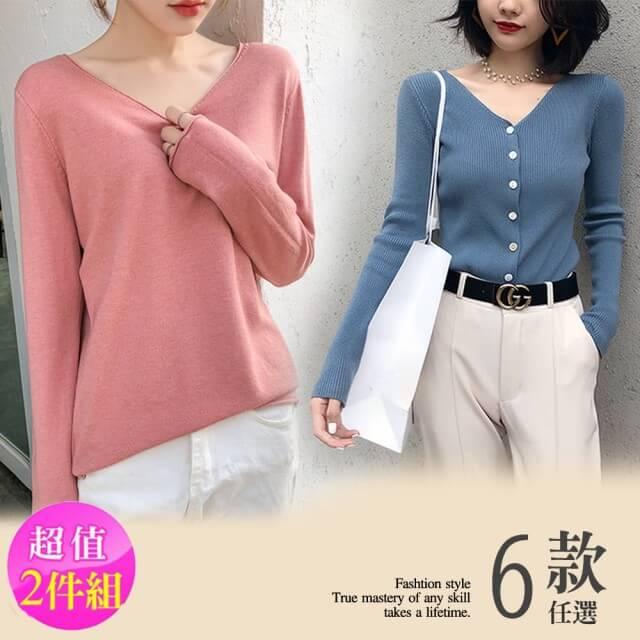 【DU 快時尚】韓系素色百搭針織上衣/外套二件組-特(多款任選 F)