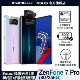 【ASUS 華碩】ZenFone 7 Pro ZS671KS 8G/256G 6.67吋智慧型手機