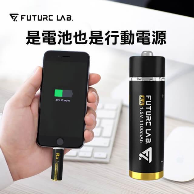【Future Lab. 未來實驗室】RA源電池(3號電池 行動電源 充電電池 綠色能源 環保 快充)