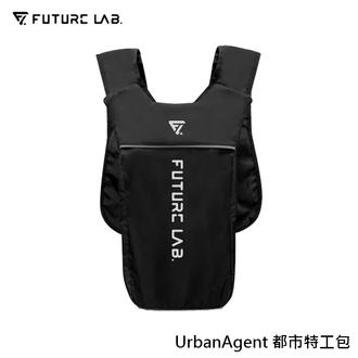 【FUTURE LAB. 未來實驗室】URBANAGENT 都市特工包