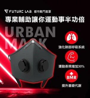 【Future Lab.未來實驗室】『URBANMASK 都市戰鬥面罩』低氧訓練 面罩 氣密式 pm2.5