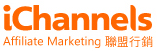iChannels 通路王:全國最大聯盟行銷(Affiliate Marketing)網站