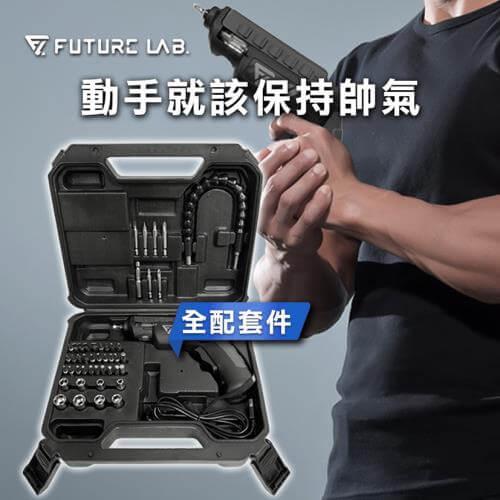 【FUTURE LAB. 未來實驗室】REVOLVERTOOL 左輪工具組 電動螺絲槍 螺絲起子