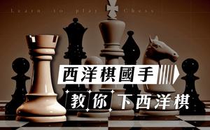 【Hahow好學校】最新折扣碼!西洋棋國手教你下西洋棋