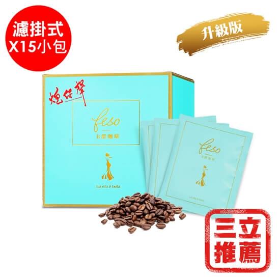 【炮仔聲】B群代謝咖啡升級版(鄭醫師推薦)-濾掛式15包-電電購