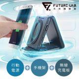 【Future Lab. 未來實驗室】▲T-STAND 無線變形充-行動電源