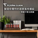 【Future Lab. 未來實驗室】等離子數位時鐘(復古時鐘 真空管時鐘 造型時鐘 裝飾時鐘)