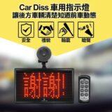 【FUTURE】CARDISS 車用指示燈