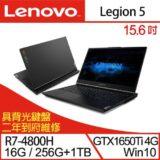 Lenovo聯想 Legion 5 電競筆電 15吋/R7-4800H/16G/1T+PCIe 256G SSD/GTX1650Ti/W10 二年保 82B5005HTW