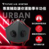 【FUTURE】URBANMASK 都市戰鬥面罩