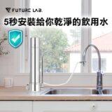 【Future Lab. 未來實驗室】ABSOLUTEPURE 直飲濾水器(淨水器 簡易安裝 濾水器推薦)