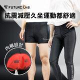 【Future Lab. 未來實驗室】IMPACTER衝擊短褲(車褲)