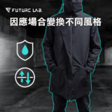【Future Lab. 未來實驗室】URBANNINJA都市忍者大衣(防風外套 防水外套 石墨稀材質)