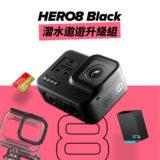 GoPro-HERO8 Black全方位運動攝影機 潛水遨遊升級組