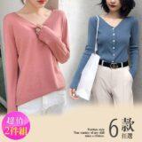 【DU 快時尚】韓系素色百搭針織上衣/外套二件組