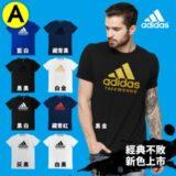 【adidas 愛迪達】LOGO短袖T恤(男女款)