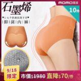 【Dylce 黛歐絲】石墨烯一片式蘋果臀抑菌高腰內褲(超值10件組)